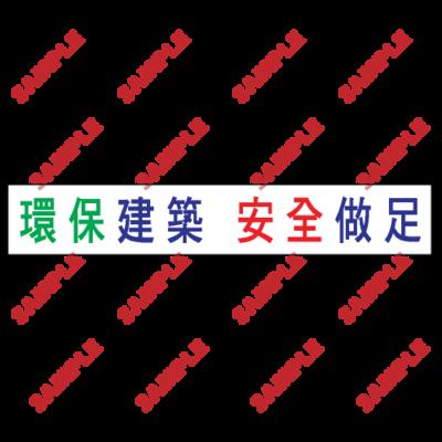 BS7 - 標語類安全標誌