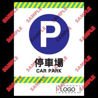 CP23 - 停車場類安全標誌