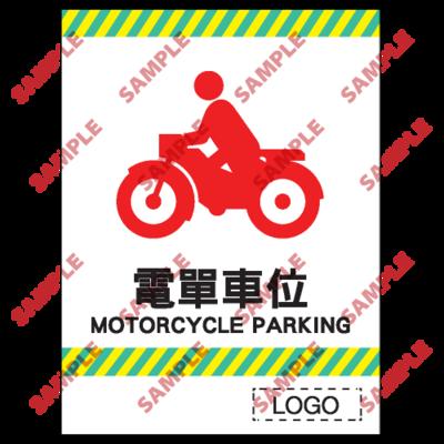 CP27 - 停車場類安全標誌