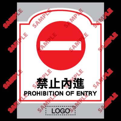 SM17 - 商場類安全標誌