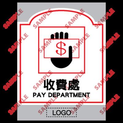 SM26 - 商場類安全標誌