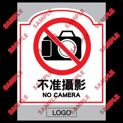 SM27 - 商場類安全標誌