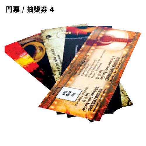 門票 / 抽獎券 4