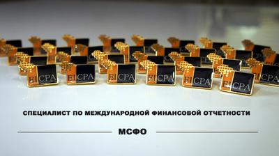Комплексный курс: «От учета к отчетности МСФО + Трансформация РСБУ».