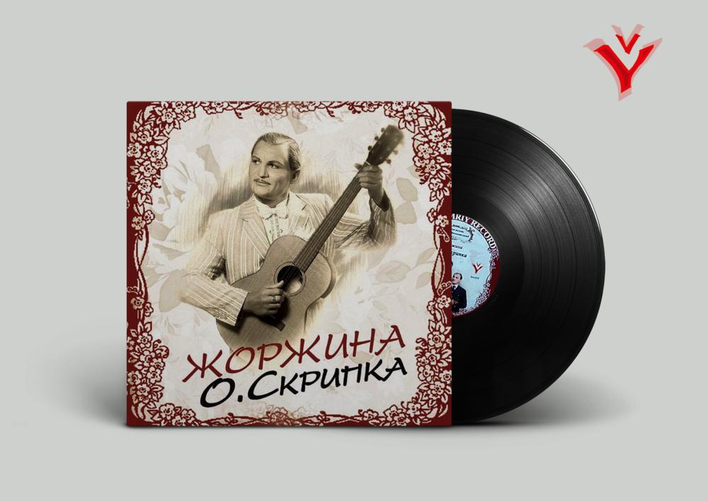 Олег Скрипка - Жоржина