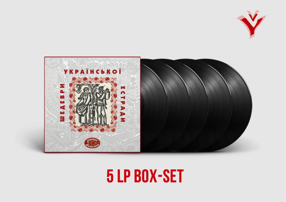 Шедеври Української Естради (5LP BOX, limited edition)