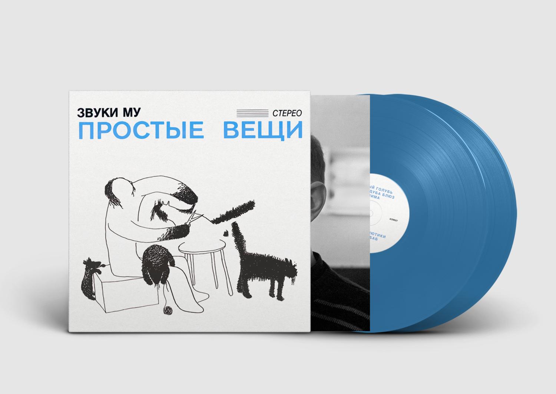 Звуки Му - Простые Вещи 2LP (голубой винил; тираж - 50 шт. ). Рекордстор Дэй.