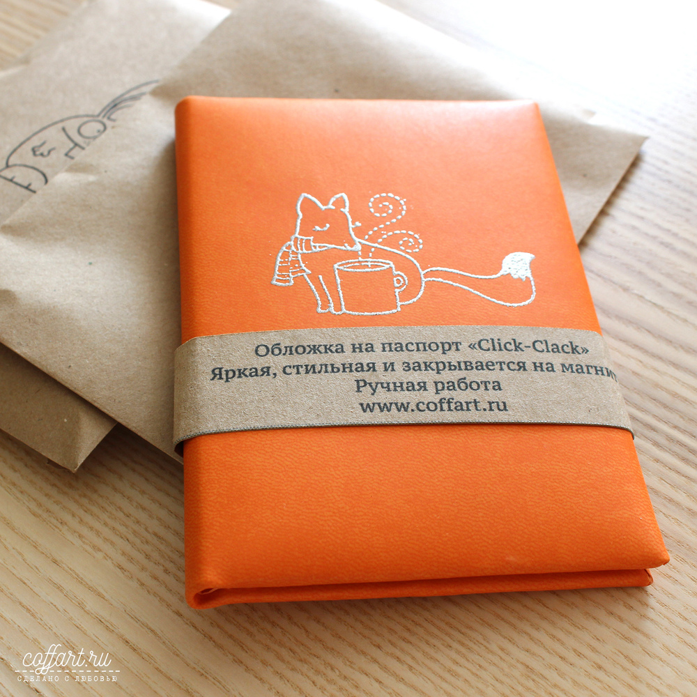 """Обложка на паспорт #clickclackcoffart """"Лисичка"""""""