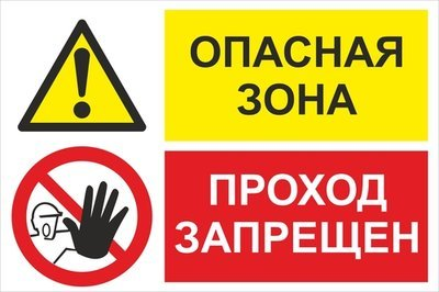 И45 Опасная зона, проход запрещен