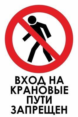 И33 Вход на крановые пути запрещен