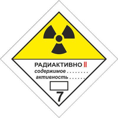 Радиоактивные материалы. Категория II — желтая
