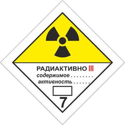 Радиоактивные материалы. Категория III — желтая