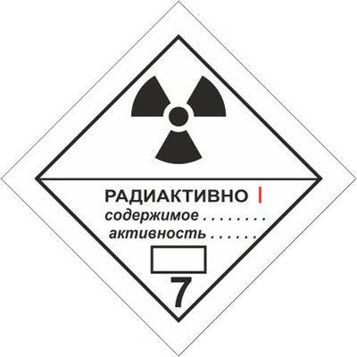 Радиоактивные материалы. Категория I — белая