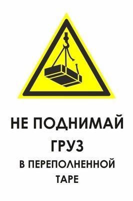 И36 Не поднимай груз в переполненной таре