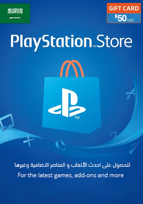 بطاقة بلايستيشن نتورك 50 دولار المتجر السعودي