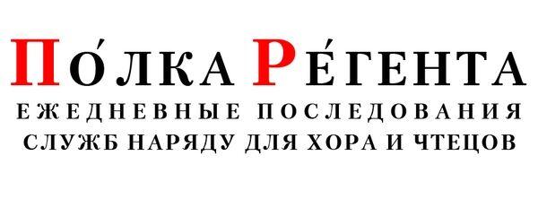 Полка Регента