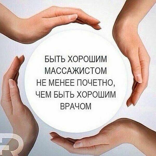 Массажисты всей Москвы