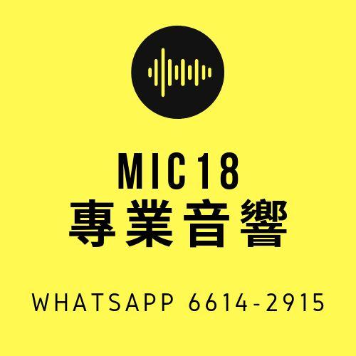 mic18 Hong Kong | 香港富強專業音響 錄音 收音 PA